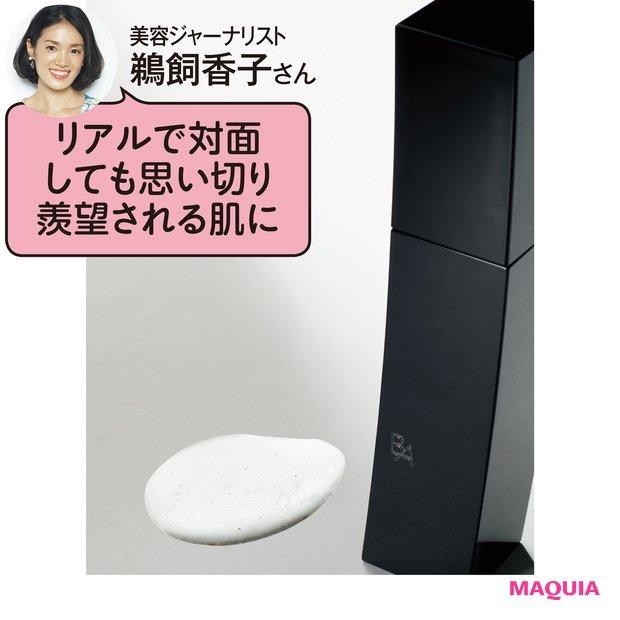 ポーラ B.A ローション 120ml ¥20000
