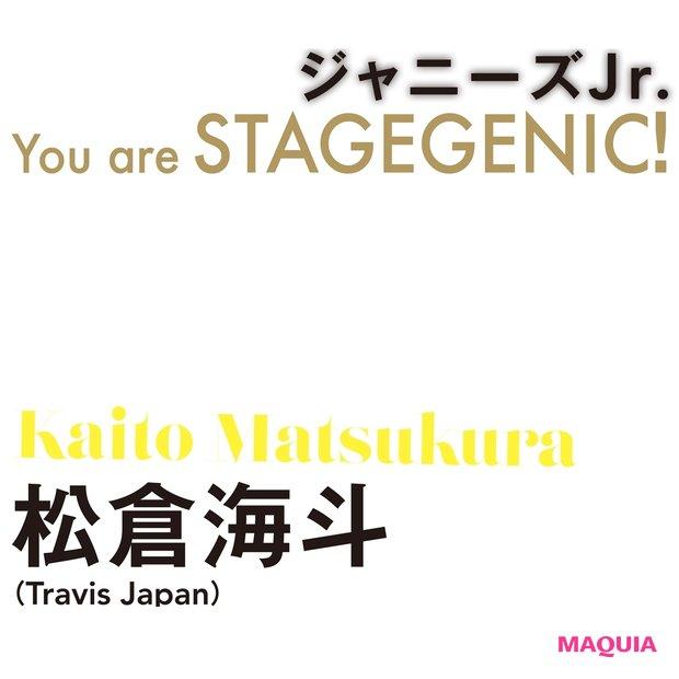 Travis Japan 松倉海斗さんにとってのステージとは? 「想像次第で無限に膨らむファンタジー…