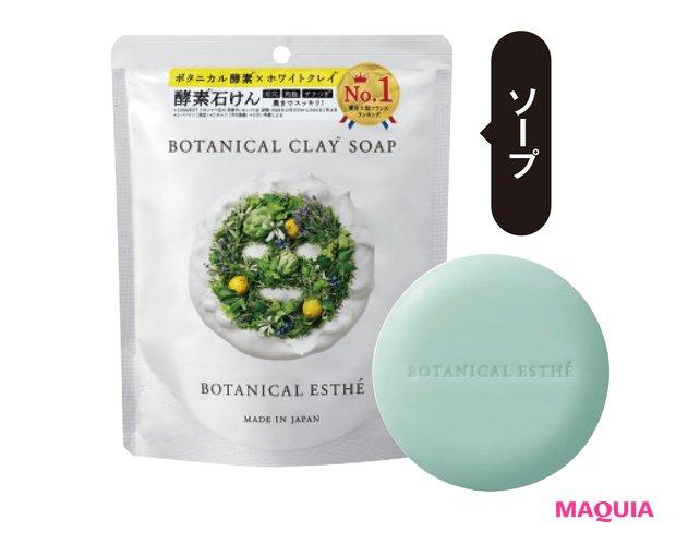 ボタニカルエステ ボタニカルクレイソープ 80g¥840/ステラシード