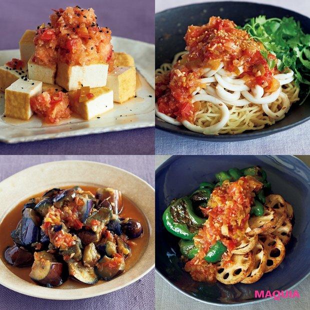 体を整えるおかずが簡単に! ワタナベマキさんの「トマトと長ネギの辣醤」レシピ