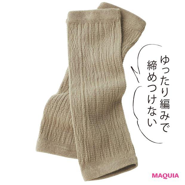 リフランス ニットレッグカバー ¥4500/HLコーポレーション