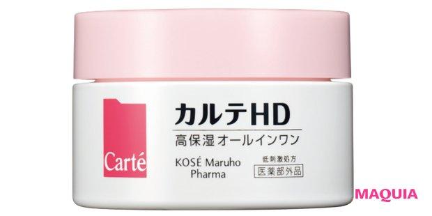 カルテHD モイスチュア インストール (医薬部外品)100g ¥2700(編集部調べ)/コーセー マルホ ファーマ