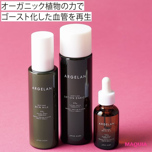 アルジェラン オーガニック認証 (右から)セラムオイル、 高保水化粧水、 モイストバリア乳液