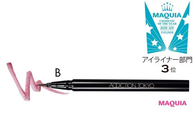 Bザ カラー リキッドアイライナー 004 ¥3000/アディクション ビューティ