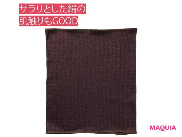 N 絹のハラマキ ダークブラウン ¥ 2500/KEYUCA銀座店