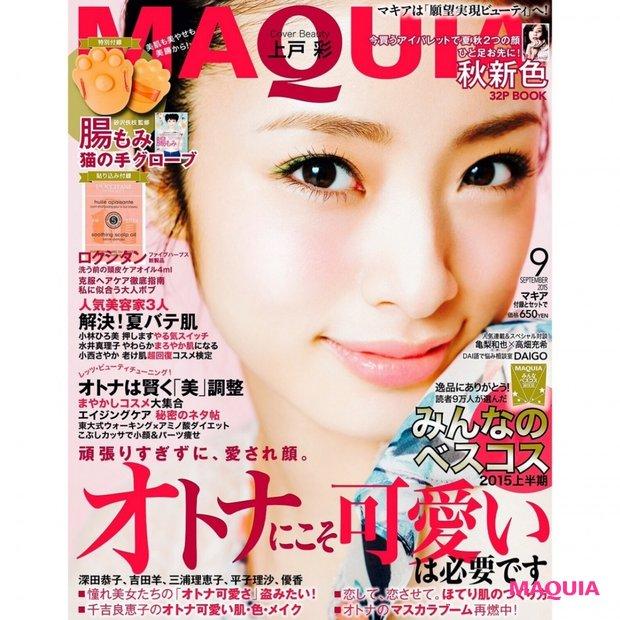 マキア9月号の表紙は幸せオーラ全開の上戸彩さん!「みんなベスコス」も発表!
