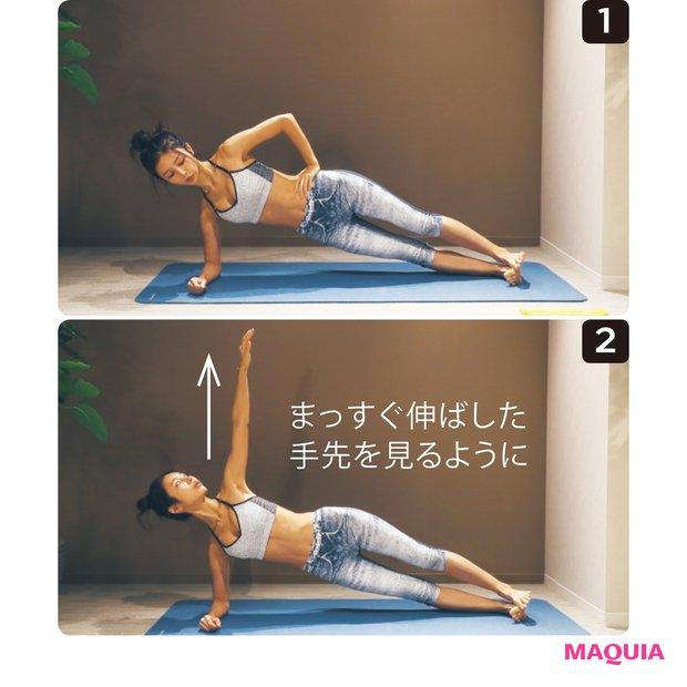 基礎代謝UPを狙える体幹&二の腕
