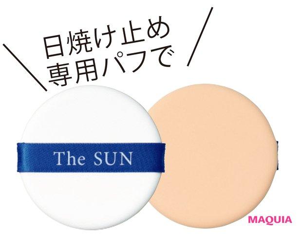 日焼け止めクリーム用パフ ¥380/貝印(限定品)