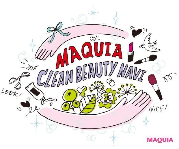 自然の豊かさと共存するビューティとは? 「MAQUIA CLEAN BEAUTY NAVI」vol.2_2
