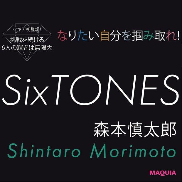SixTONES 森本慎太郎の生き方。「チャンスは読み取る力こそが重要」