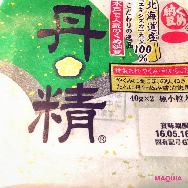 美容食材♡ 発酵食に夢中です! 【ラッセル マイアのお料理ブログ 番外編】