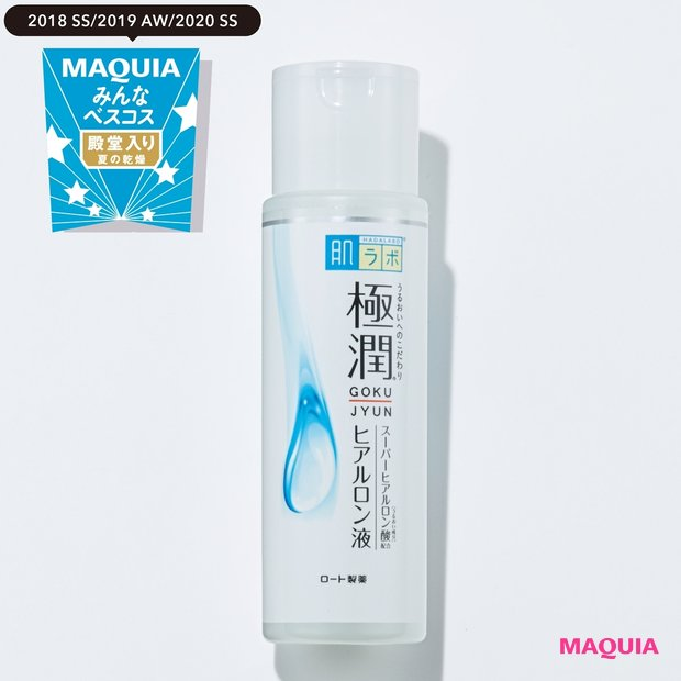 みんなベスコス夏の乾燥部門TOP5・¥740「肌ラボ 極潤 ヒアルロン液」が首位&殿堂入り!