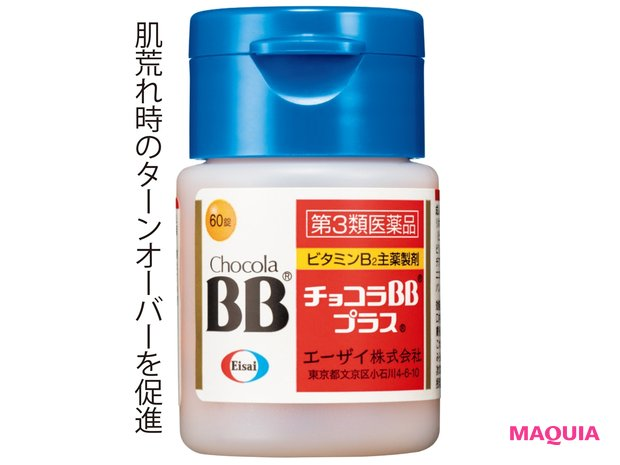 チョコラBBプラス[第3類医薬品] 60錠 ¥1280/エーザイ