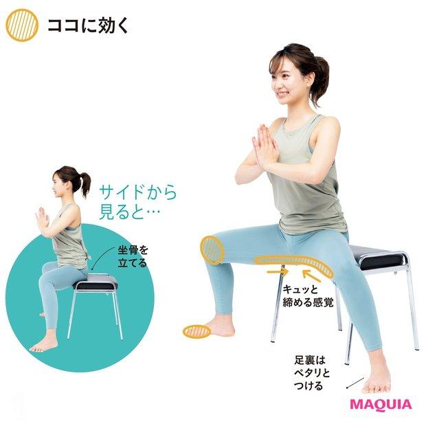 1 脚を大きく開き合掌ポーズ 骨盤を立てて椅子に座る