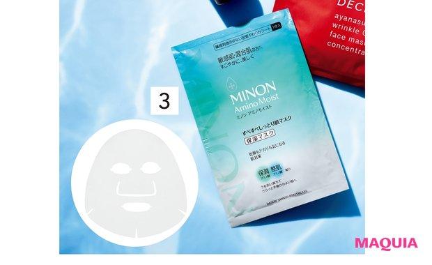 ミノン  アミノモイスト  すべすべしっとり肌マスク 22ml×4枚 ¥1320(編集部調べ)/第一三共ヘルスケア