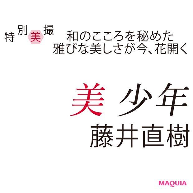 美 少年・藤井直樹さんインタビュー「和の要素はパフォーマンスと相性がいいなって感じます」