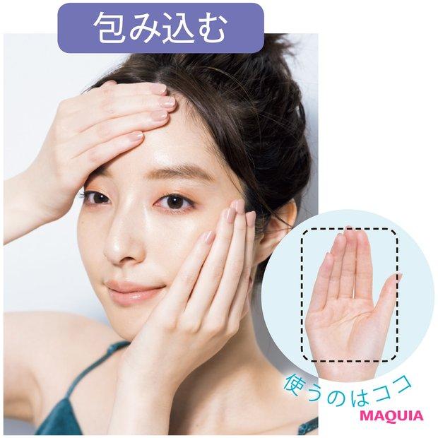 手の温度を肌に伝えるイメージで、顔を手のひら全体を使って包み込み3秒。場所を変えながらゆっくり行う。