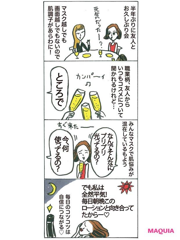 美容ジャーナリスト 鵜飼香子さんのハッピーエピソード