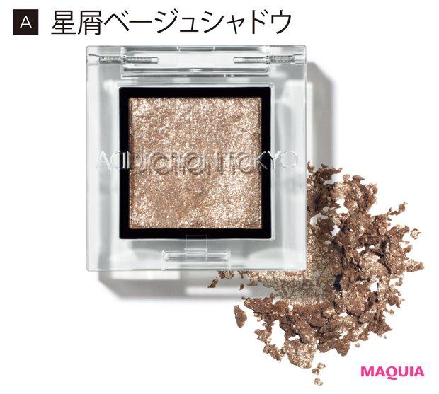 A甘めなベージュトーンで上品さも。ザ アイシャドウ スパークル Mariage ¥2000/アディクション ビューティ(8月28日発売)