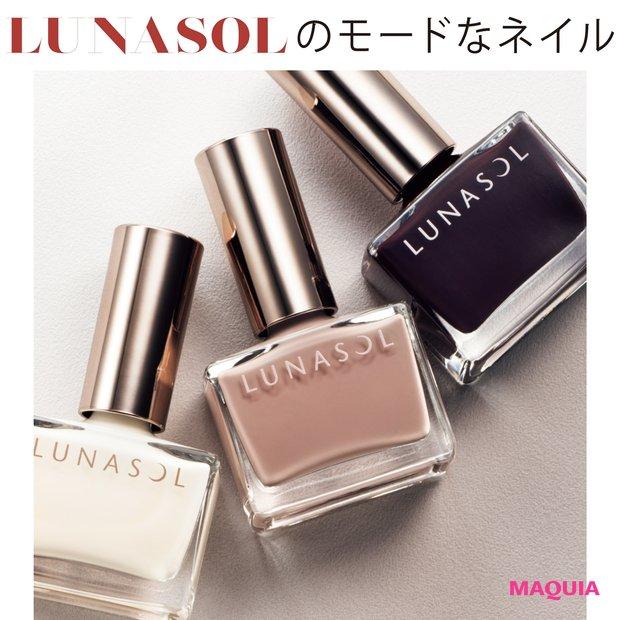 (右から)ルナソル ネイルポリッシュ 05、07、09 各¥2000/カネボウ化粧品