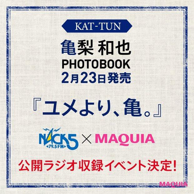 亀梨和也PHOTOBOOK『ユメより、亀。』刊行記念公開ラジオ収録決定!【2月23日】