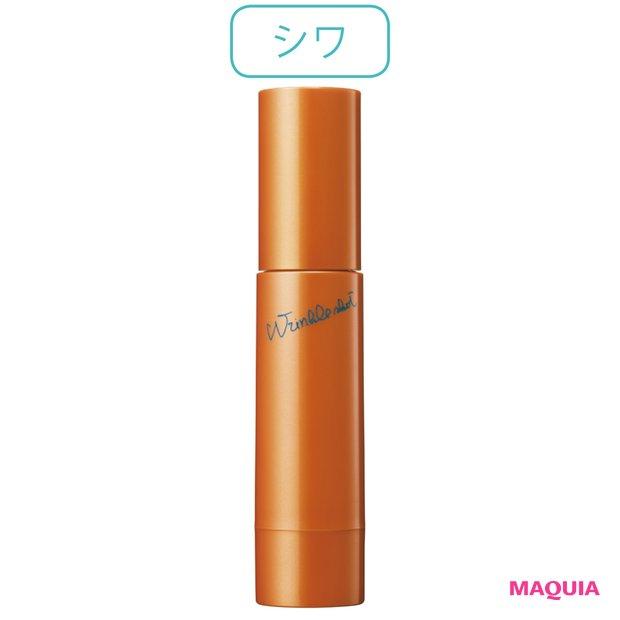 リンクルショット ジオ セラム(医薬部外品) 40g ¥10000/ポーラ