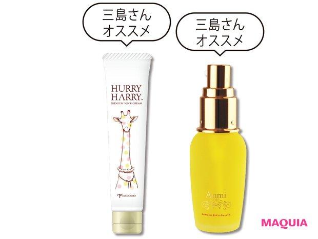 (右)アンミオイル 30ml ¥7000/ジーランドビフー (左)ハリーハリー 大人の美くびクリーム 40g ¥1200/ミックコスモ