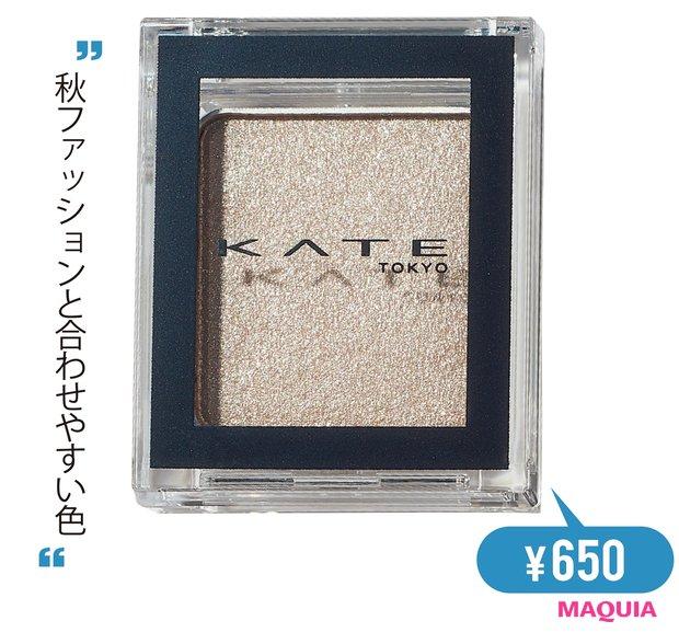 ケイト ザ アイカラー 014