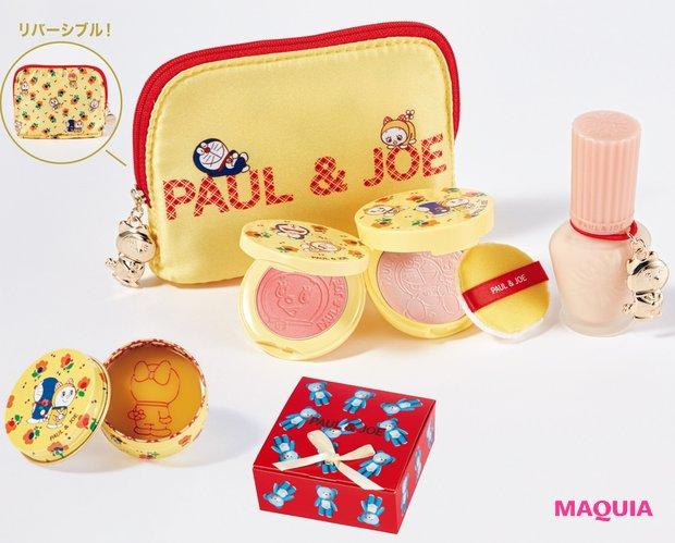 ポール & ジョー ボーテの2020年クリスマスコフレ&限定品