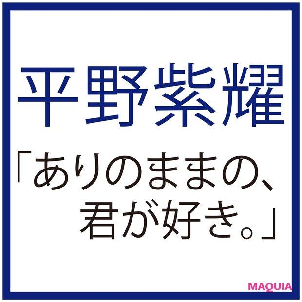 平野紫耀さんインタビュー「ありのままの、君が好き。」