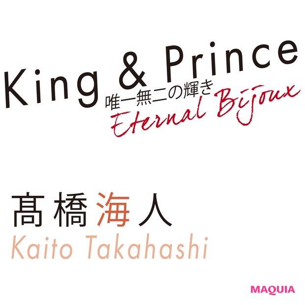 King & Prince髙橋海人の今。「止まらない輝きへの探究心」