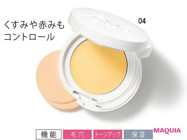 エムアイエムシー ミネラルイレイザーバーム カラーズ 1色新色追加 SPF20・PA++ ¥5800(セット価格・限定品)