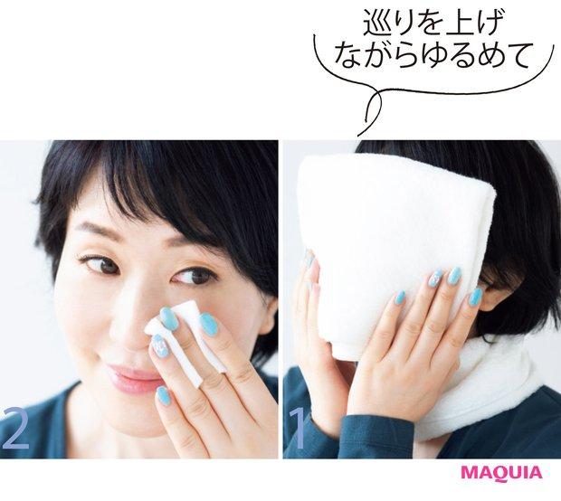 濡らしたタオルを電子レンジで温めるorお湯で濡らして絞ったタオルを顔に乗せて、約30秒間蒸して。