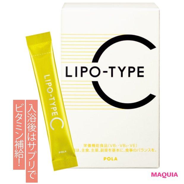 リポタイプC 2.3g×30包 ¥4700/ポーラ