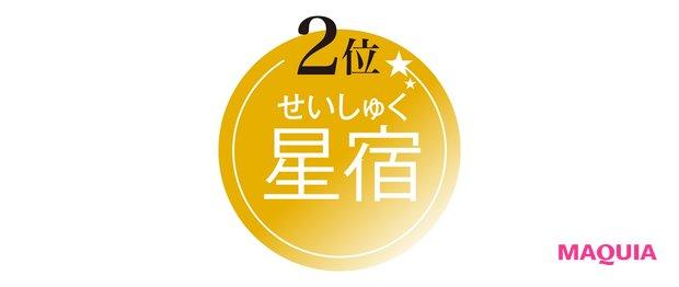 2位 星宿(せいしゅく)