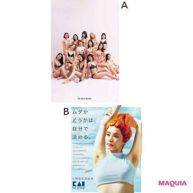 """Aピーチ・ジョンのリアルサイズモデル。SNSで一般女性を募集した。B""""ムダ毛""""を処理するかしないかは自分で決める。剃毛、脱毛の自由選択を訴えるべく昨年発表された、貝印の企業広告。"""