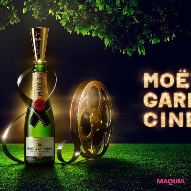 秋の夜長デートに♪ シャンパン片手に極上空間で楽しむ大人のシネマピクニック「MOЁT GARDEN CINEMA」
