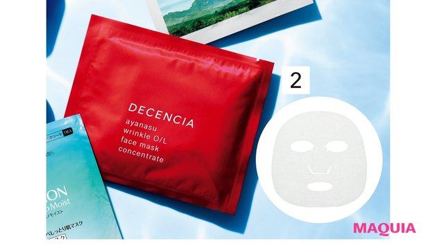 ディセンシア アヤナス リンクルO/L  フェイスマスク  コンセントレート (医薬部外品)18ml×6包 ¥7150