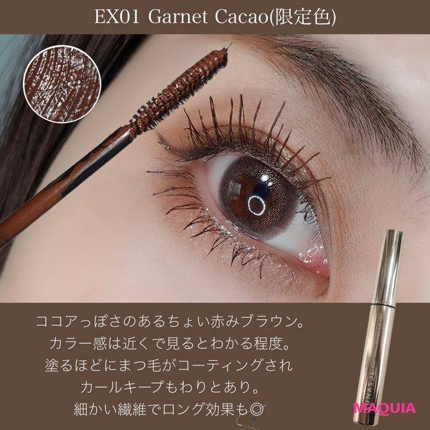 【スウォッチ】LUNASOL フラッタリングパワーアイラッシュEX01 Garnet Cacao