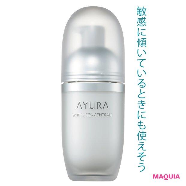 ホワイトコンセントレート(医薬部外品) 40ml¥8500/アユーラ(3/27発売)