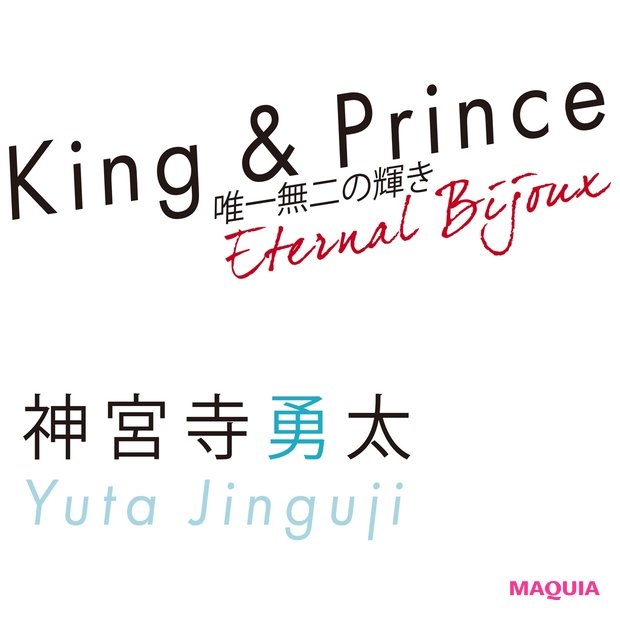 King & Prince神宮寺勇太の今。「強く優しく艶やかに煌く」_1