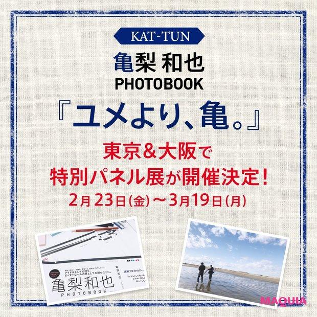 亀梨和也PHOTOBOOK『ユメより、亀。』 刊行記念イベント第2弾【特別パネル展も開催決定!】