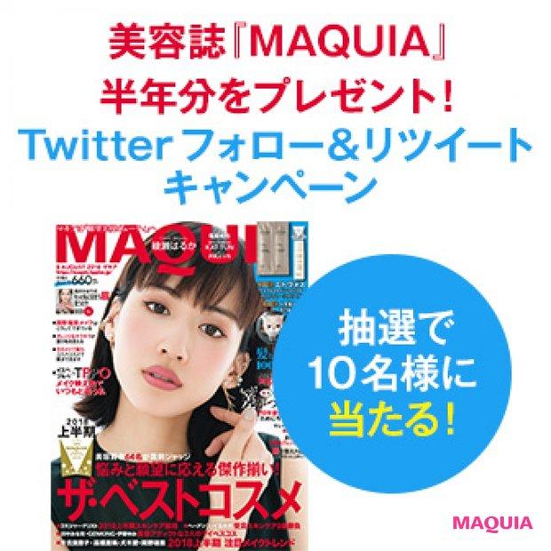抽選で10名様に美容誌 『MAQUIA』を半年分プレゼント! Twitterフォロー&リツイートキャンペーン実施中
