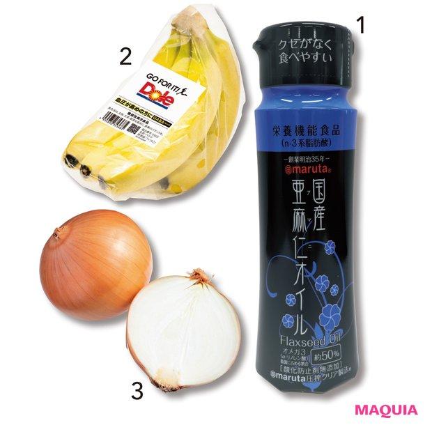 積極的に摂りたい食材はバナナや玉ねぎ、青魚