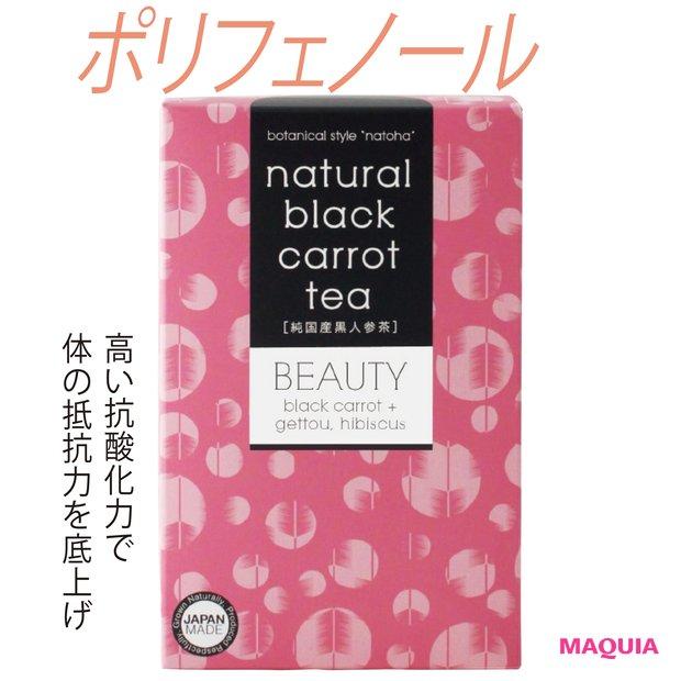 natoha 黒人参茶 BEAUTY 2g  ×10包 ¥1400/リフェット