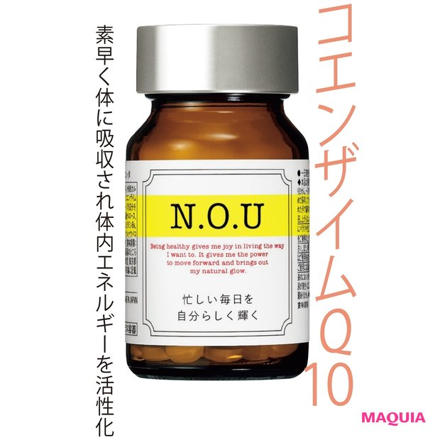 N.O.U サプリ ウィルロッタ 90粒 ¥5500(編集部調べ)/資生堂