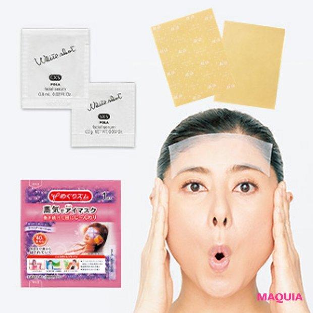 MAQUIA3月号は小顔大特集! 特別付録はめぐりズム・ポーラ新美溶液・顔ヨガテープと大充実