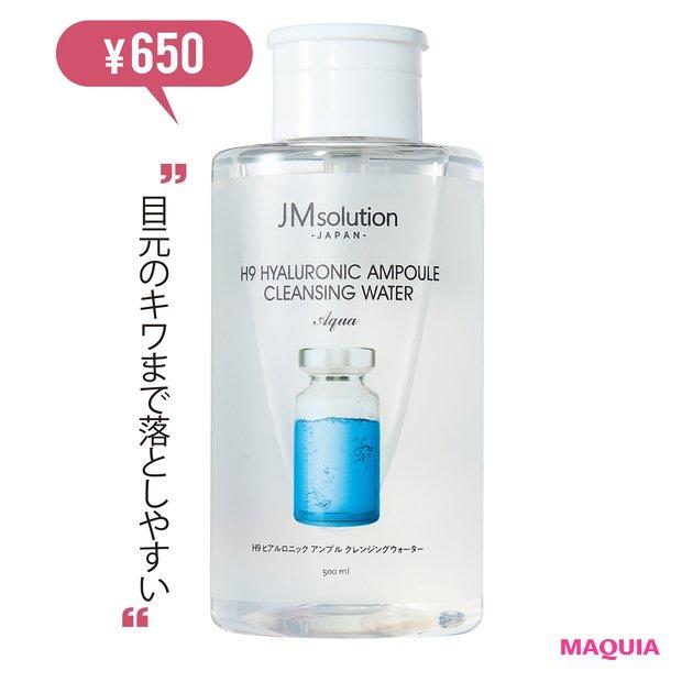 JMsolution JAPAN ヒアルロニックアンプル  クレンジングウォーター