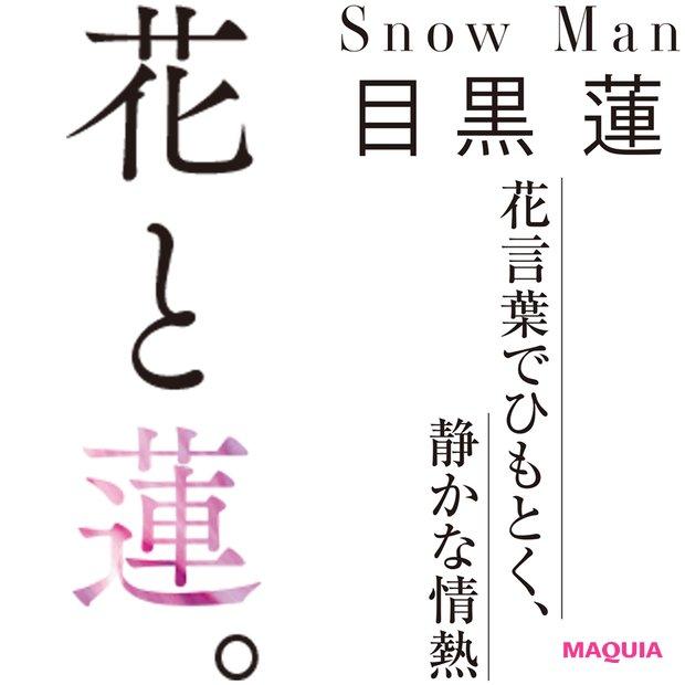 【Snow Man 目黒 蓮インタビュー】恋愛、尊敬する人、ファンへの思い。アツい人柄があふれ出す!