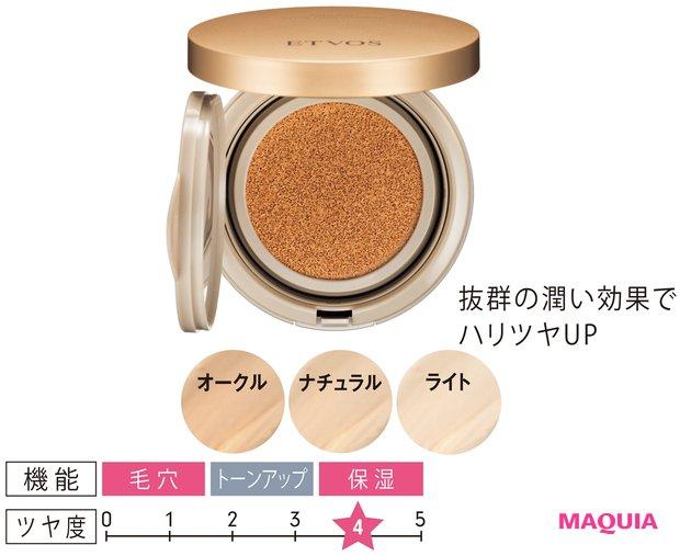 エトヴォス ミネラルグロウスキンクッション SPF32・PA+++ 全3色 各¥5800 (セット価格)